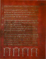The Codex Argenteus -- 4th century translation of the Bible into the Gothic language.